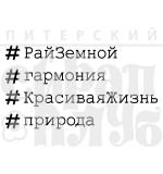 """ФП штамп """"#хаштеги Природа"""""""
