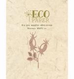 """Нож для вырубки """"Шиповник"""" (Eco Paper)"""