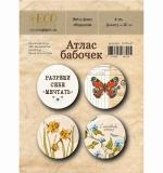 "Набор фишек Нарциссы ""Атлас бабочек"" (Eco Paper)"