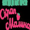 Скрап-Малина