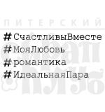"""ФП штамп """"#хаштеги Романтика"""""""