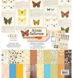 "Набор бумаги ""Атлас бабочек"" (Eco Paper)"