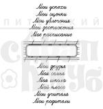 "ФП штамп ""#хаштеги Школьная жизнь"""