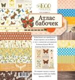 "Набор бумаги 20х20 ""Атлас бабочек"" (Eco Paper)"