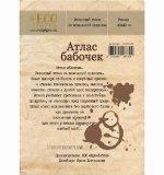 """Резиновый штамп Кляксы """"Атлас бабочек"""" (Eco Paper)"""