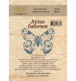 "Резиновый штамп Павлиний глаз ""Атлас бабочек"" (Eco Paper)"